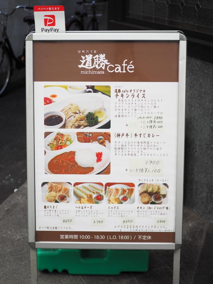 谷町六丁目の道勝cafeの(神戸牛)牛すじカレー