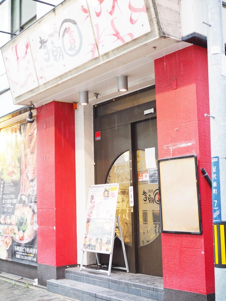 焼肉・李朝園・布施店へのアクセス