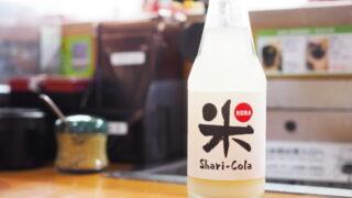 くら寿司のシャリコーラ(Shari-Cola)にアルコールは入っているか