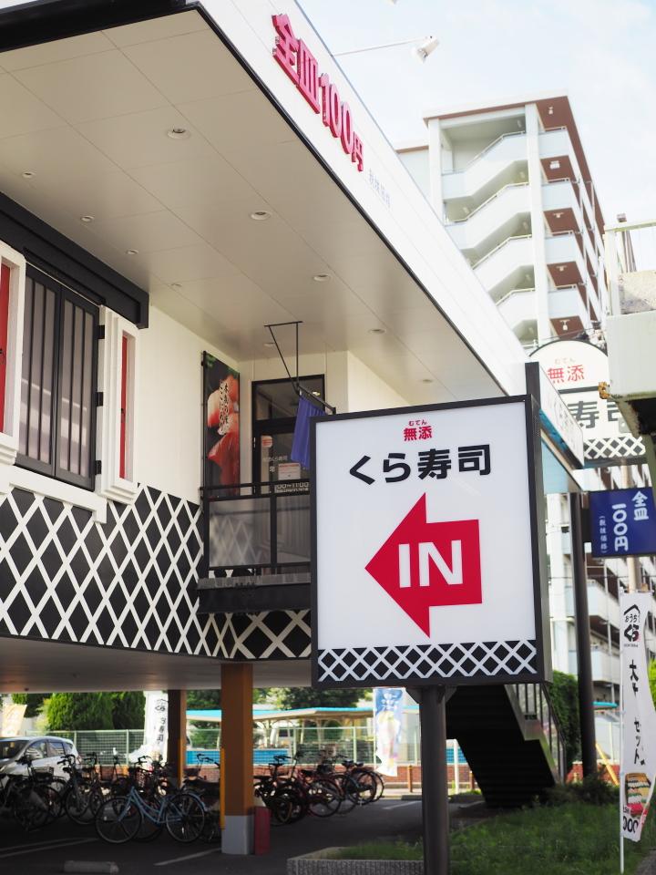無添くら寿司・城東今福店の営業時間
