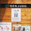 緑橋のパン屋・千寿堂の営業時間