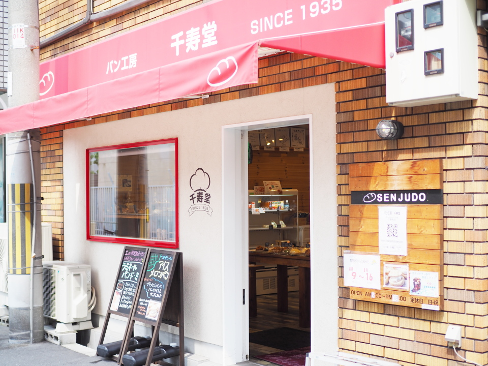 緑橋のパン工房・千寿堂へのアクセス