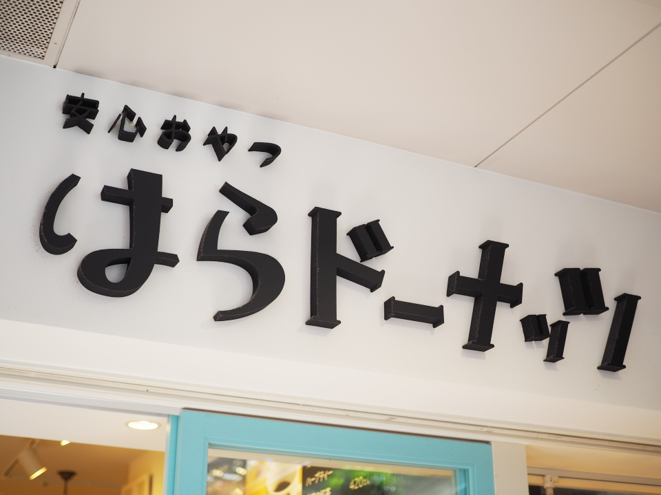 はらドーナッツ・三井アウトレットパーク大阪鶴見店の営業時間