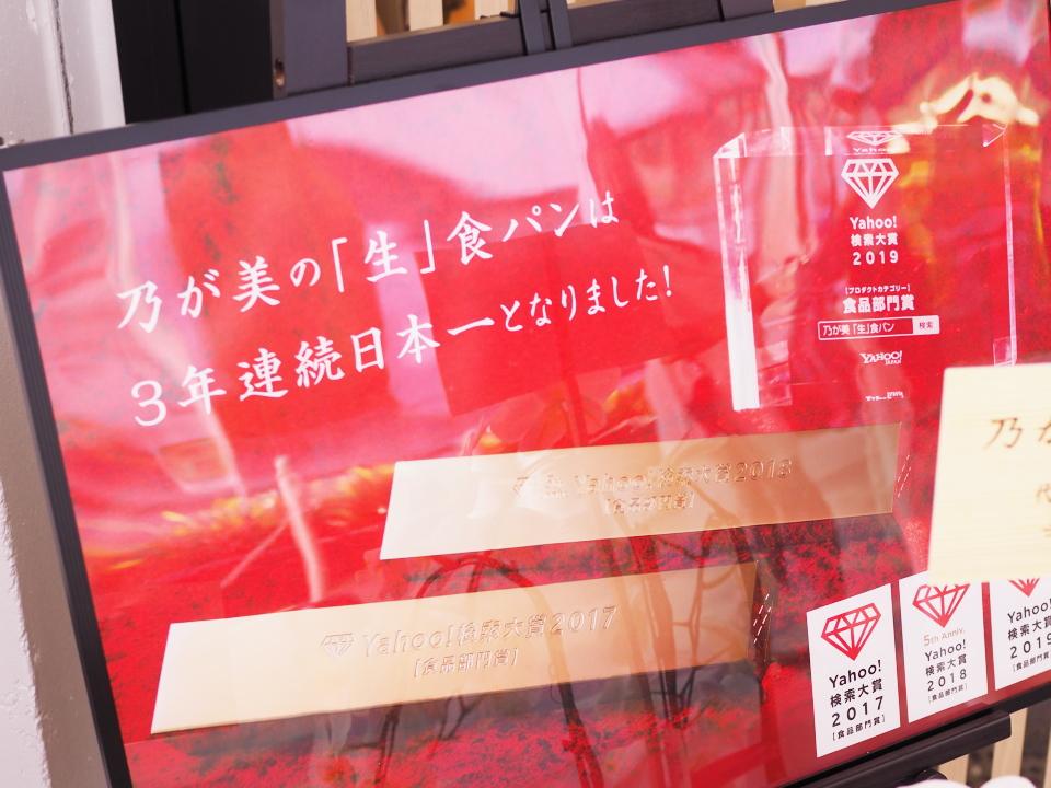 乃が美の高級「生」食パンは3年連続日本一になりました