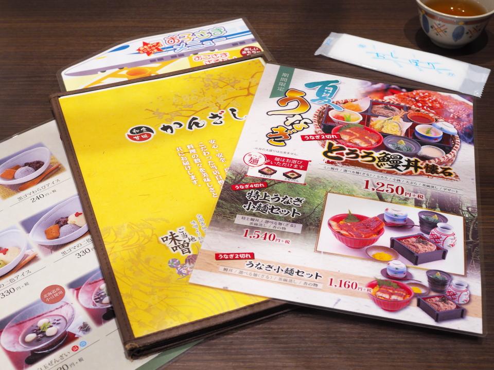 和食甘味 かんざし・イオンモール鶴見緑地店の営業時間