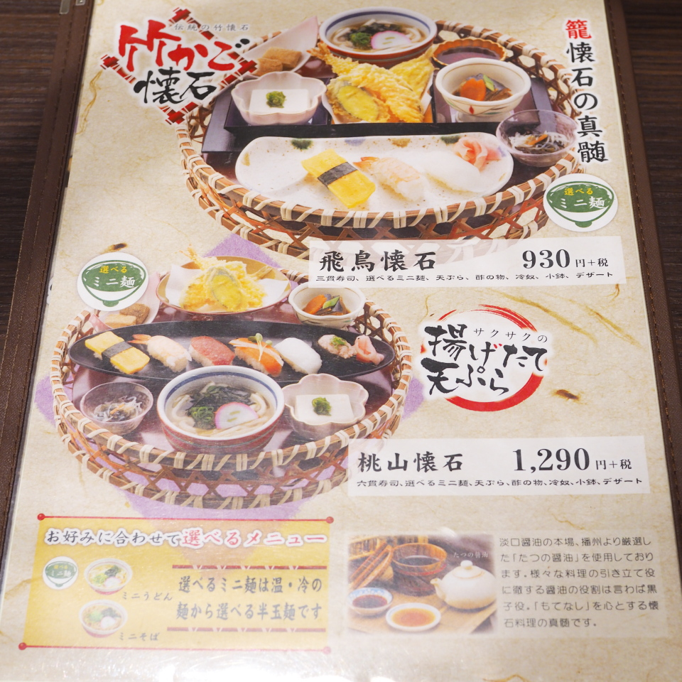 和食甘味 かんざし・イオンモール鶴見緑地店の竹かご懐石