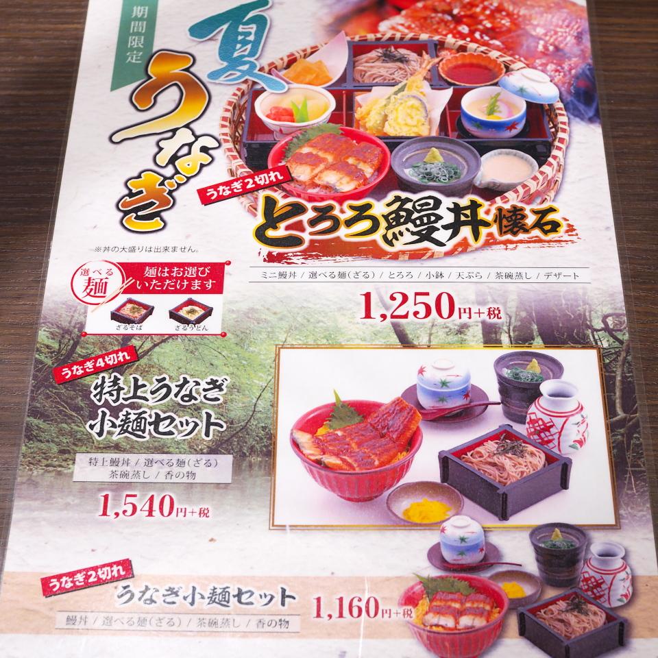 和食甘味 かんざし・イオンモール鶴見緑地店のうなぎメニュー