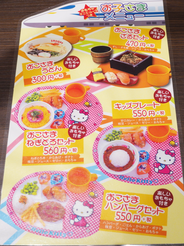 和食甘味 かんざし・イオンモール鶴見緑地店のお子さまメニュー