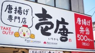 新深江の唐揚げ専門店・壱唐の看板