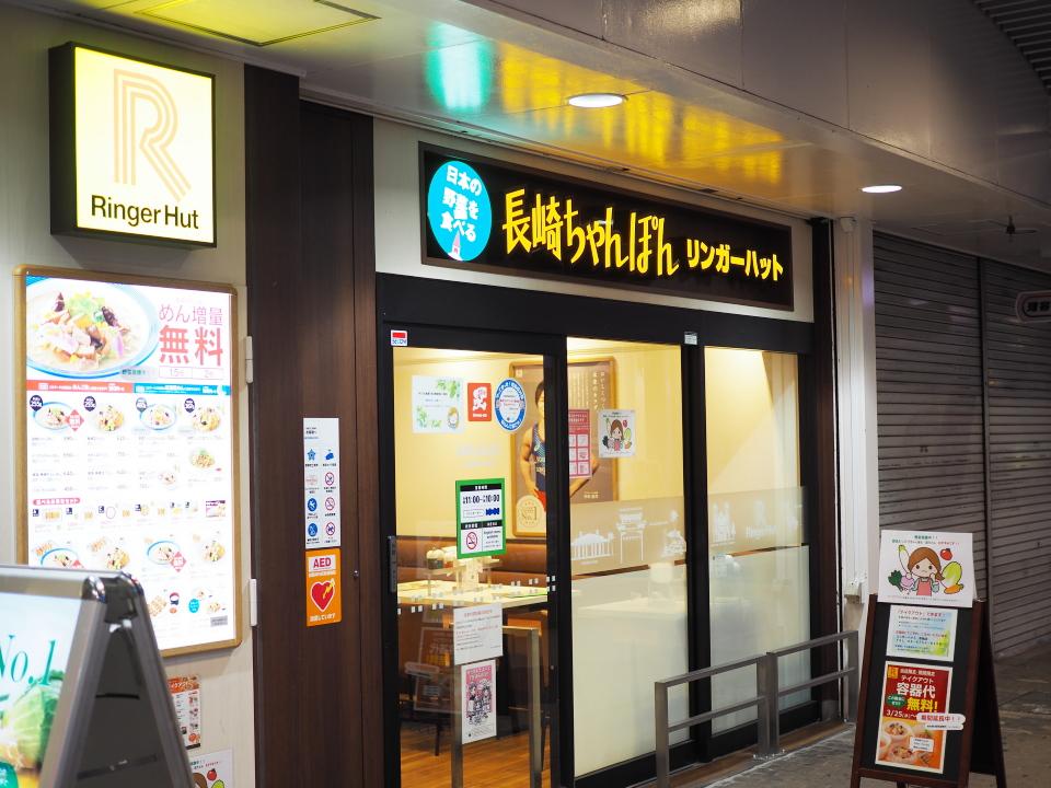 長崎ちゃんぽんリンガーハット・布施店のアクセス