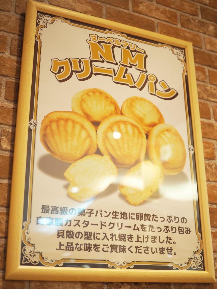 住道にあるパン屋ヌーベルマリーのNMクリームパン