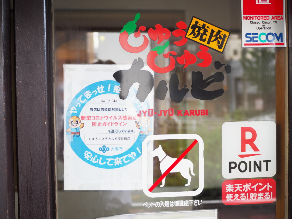 焼肉じゅうじゅうカルビ・深江橋店は新型コロナウイルス対策を遵守