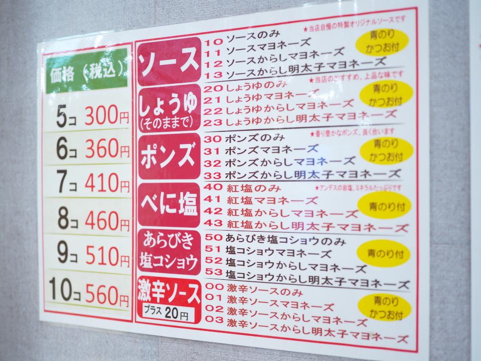 丸幸水産のたこ焼きは値段が税込5個300円