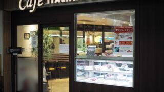 ケーキもあるイタリアントマト・カフェ・ロンモール布施店の営業時間