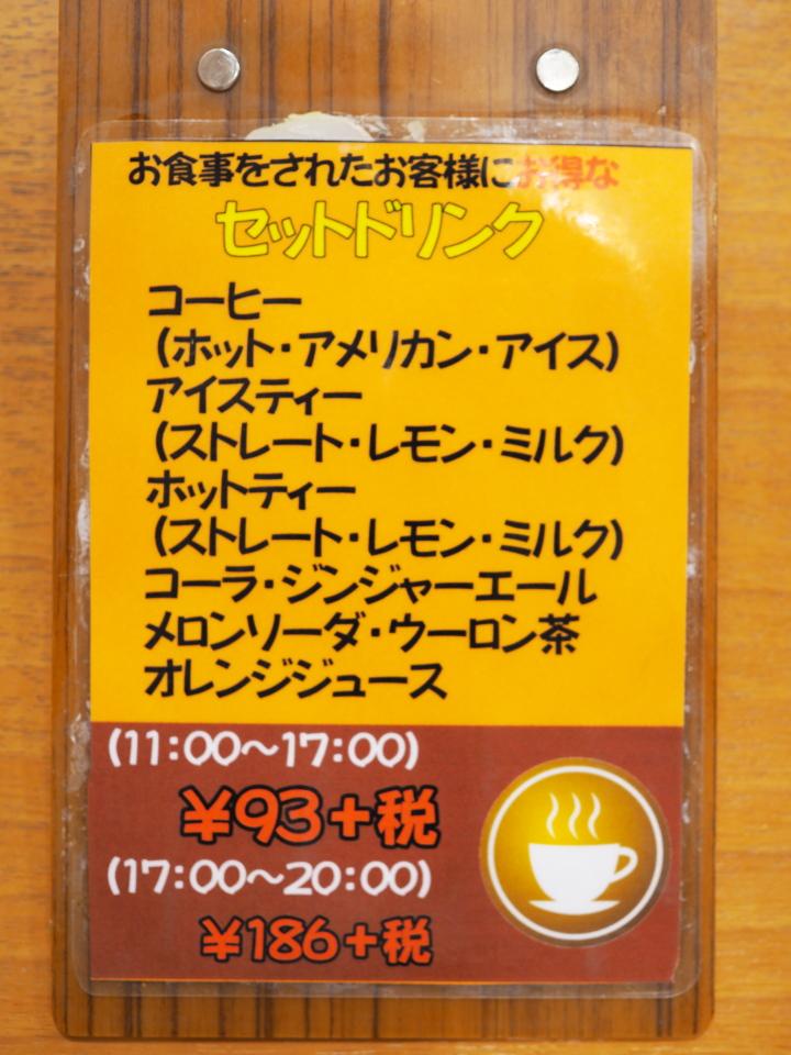 鴻池新田のレストラン大地の詩で食事をすればセットドリンクがお得