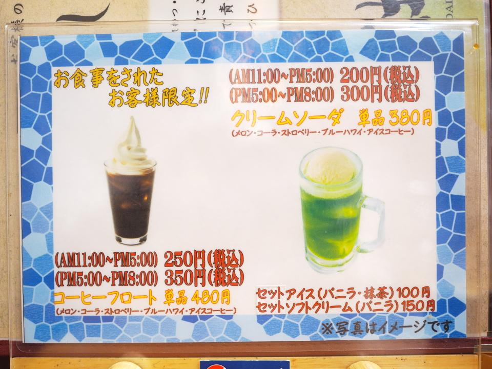食事をすればコーヒーフロート・クリームソーダ・アイス・ソフトクリームがお得