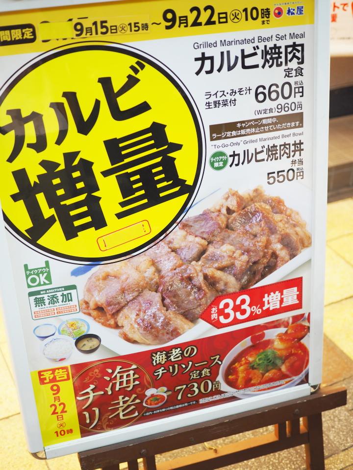 松屋・布施店ではカルビ焼肉定食のカルビ増量で生野菜付き
