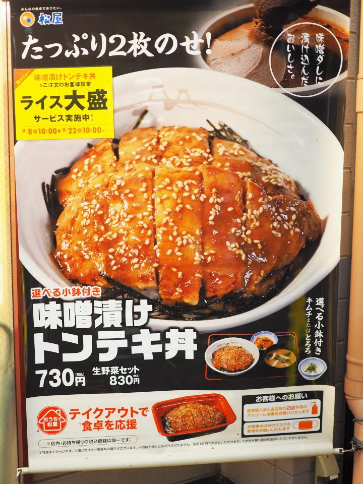 松屋の味噌漬けトンテキ丼は730円でたっぷり2枚のせ