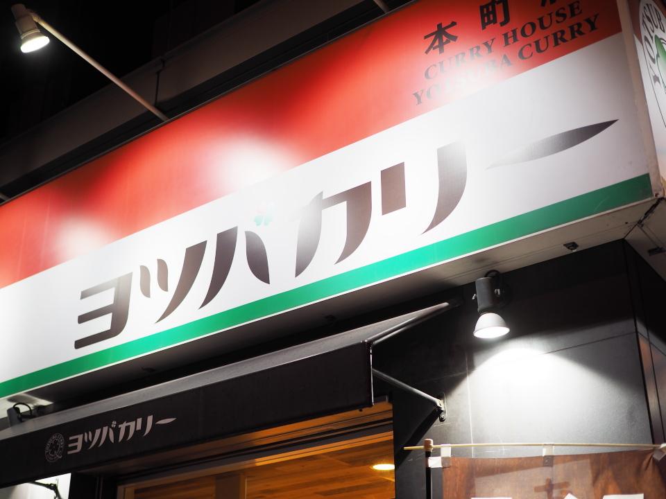 ヨツバカリー・本町店の営業時間は夜遅くまで