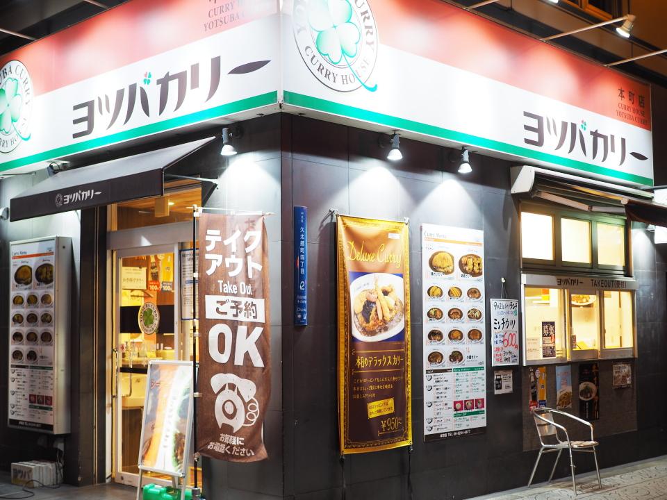ヨツバカリー・本町店へのアクセスは大阪メトロ本町駅から