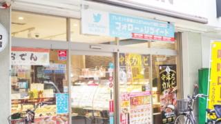 オリジン弁当 緑橋駅前店へのアクセスは大阪メトロ緑橋駅から徒歩