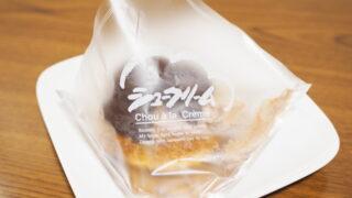 布施のケーキ屋・パティスリー エルのチョコシュークリーム