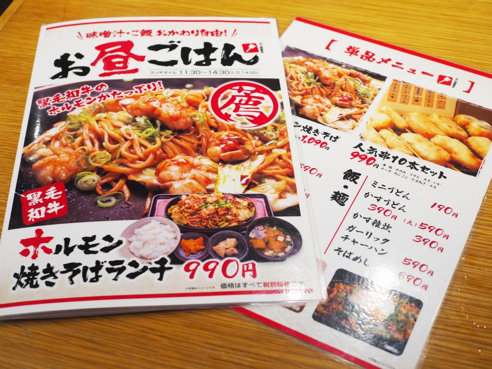 高井田にある串カツ鉄板居酒屋・くし若まるのランチメニュー