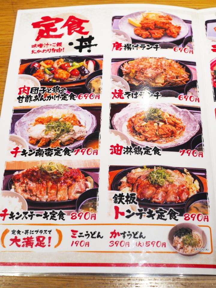 高井田にある串カツ鉄板居酒屋・くし若まるの定食・丼メニュー