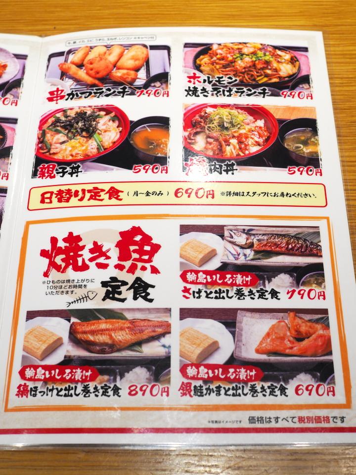 高井田にある串カツ鉄板居酒屋・くし若まるの日替わり定食