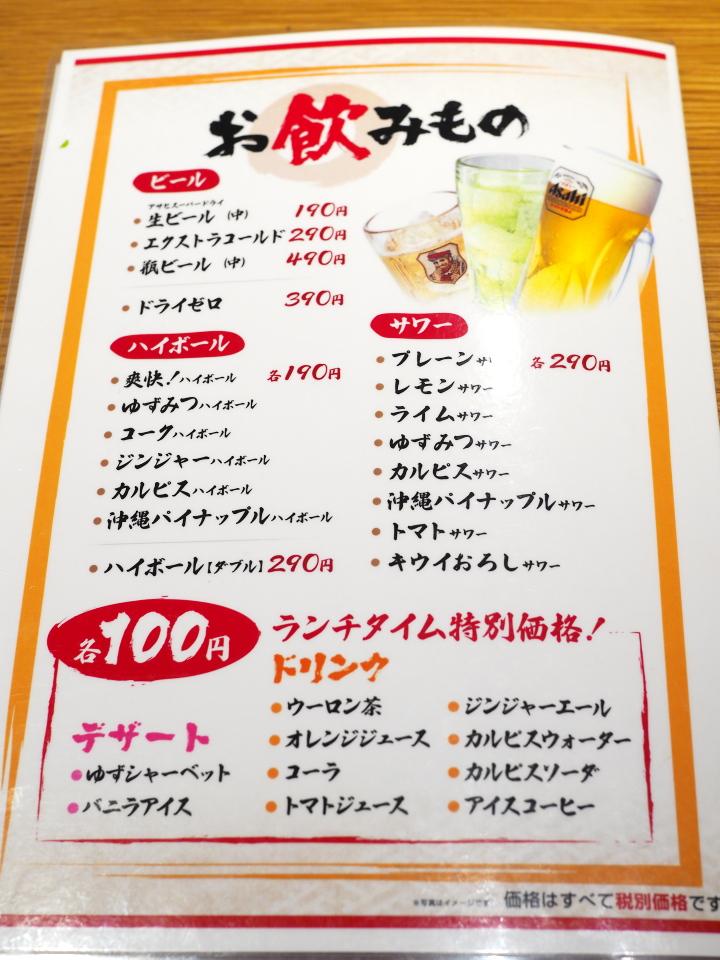 高井田の居酒屋・くし若まるのドリンクメニュー