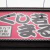 高井田にある串カツ鉄板居酒屋・くし若まるへのアクセス