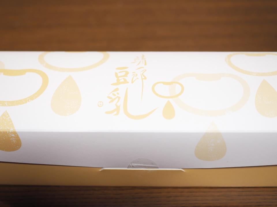 靖一郎豆乳・天満橋店の営業時間