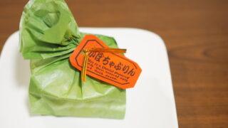 お菓子の菊家・無何有の郷・工場直売店のぷりん