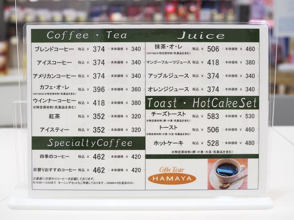 コーヒースタンド・ハマヤ・京阪百貨店すみのどう店のメニュー
