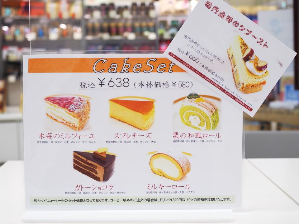 コーヒースタンド・ハマヤ・京阪百貨店すみのどう店のケーキセット