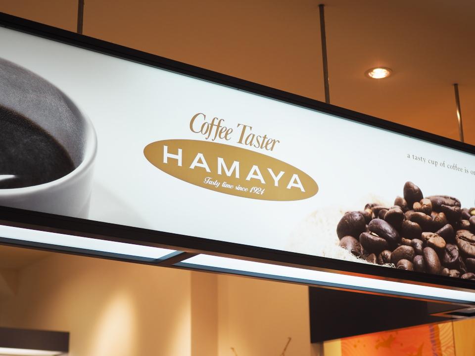 コーヒースタンド・ハマヤ・京阪百貨店すみのどう店の営業時間