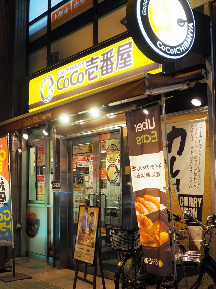 カレーハウスCoCo壱番屋・東成区大今里店へのアクセス