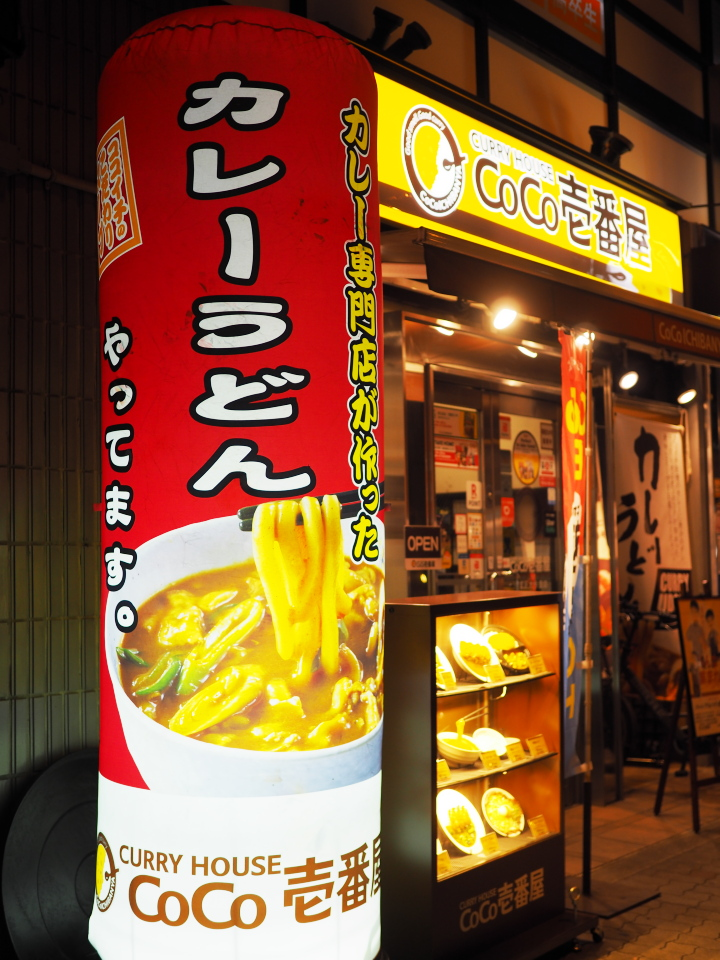 カレーハウスCoCo壱番屋・東成区大今里店はカレーうどんもやってます