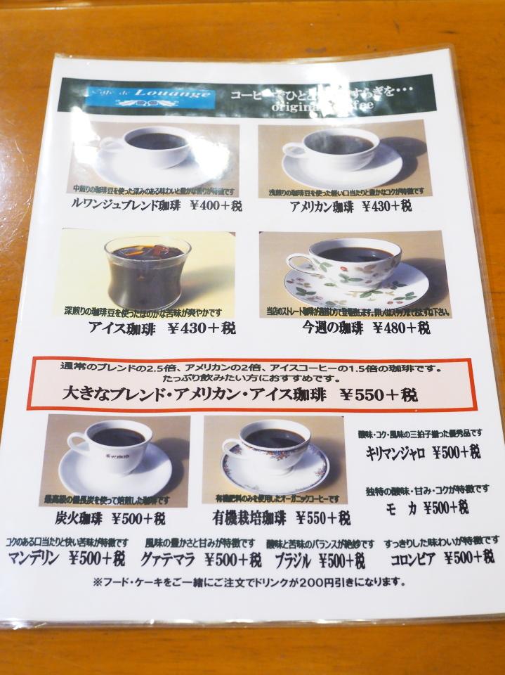 布施の喫茶店・カフェ・ド・ルワンジュのコーヒーメニュー