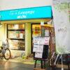 布施の喫茶店・カフェ・ド・ルワンジュへのアクセス