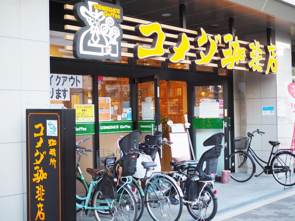 珈琲所コメダ珈琲店・大阪メトロ今里北口店へのアクセス