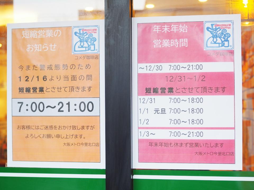 珈琲所コメダ珈琲店・大阪メトロ今里北口店の営業時間