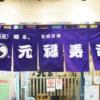 布施の回転ずし・元禄寿司・本店へのアクセス