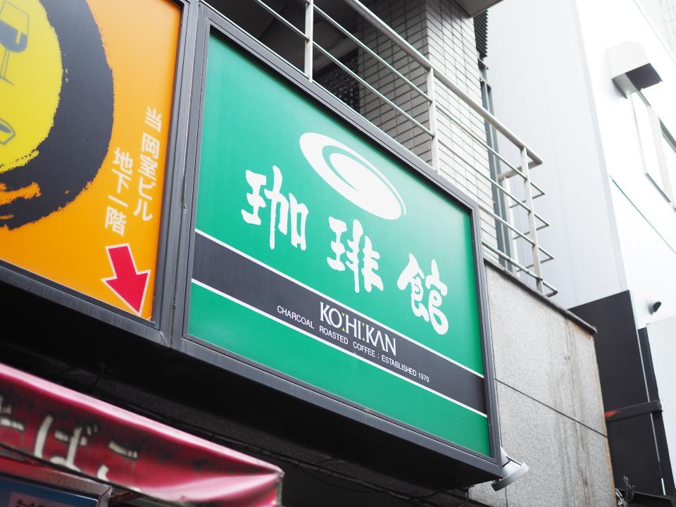 珈琲館・森ノ宮店へのアクセス