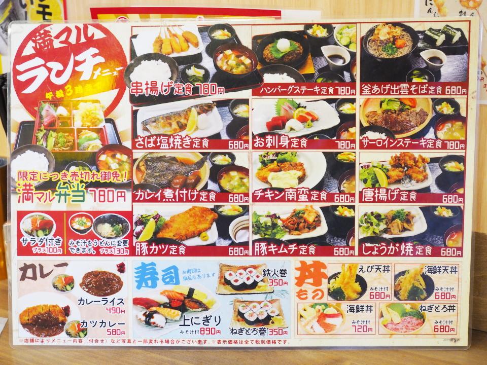 屋台居酒屋・大阪・満マル・住道店のランチメニューは午後3時まで