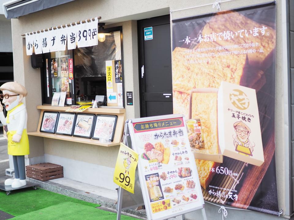 から揚げの天才・大今里店へのアクセスは大阪メトロ・今里駅から