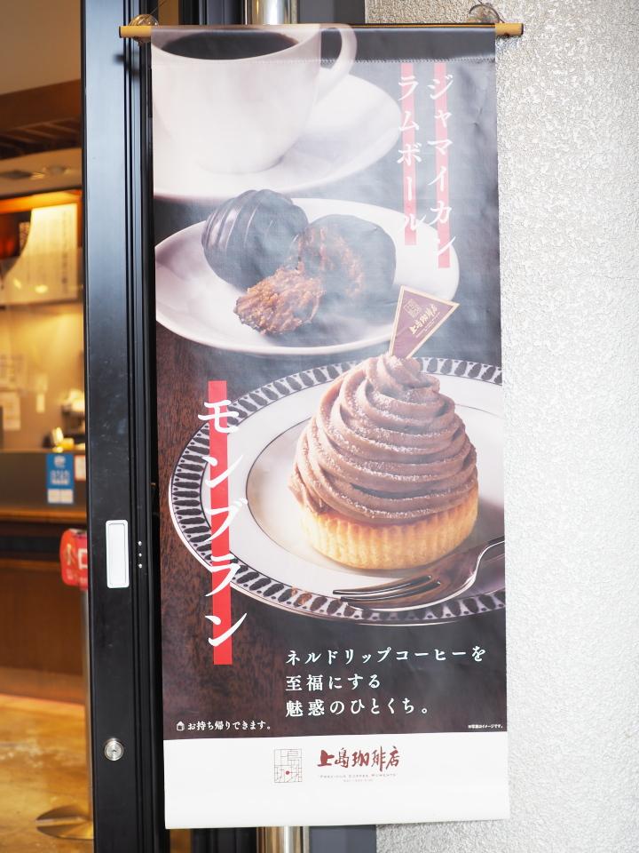 上島珈琲店・OBP店のジャマイカンラムボール・モンブラン