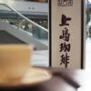 上島珈琲店・OBP店の営業時間