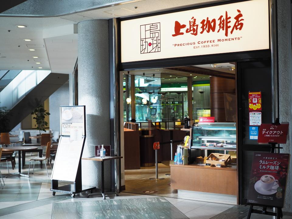 上島珈琲店・OBP店へのアクセス