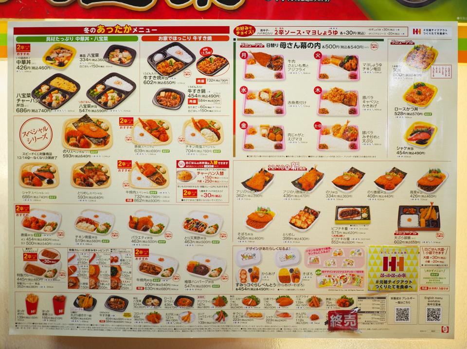 ほっかほっか亭・鴫野駅前店のメニュー